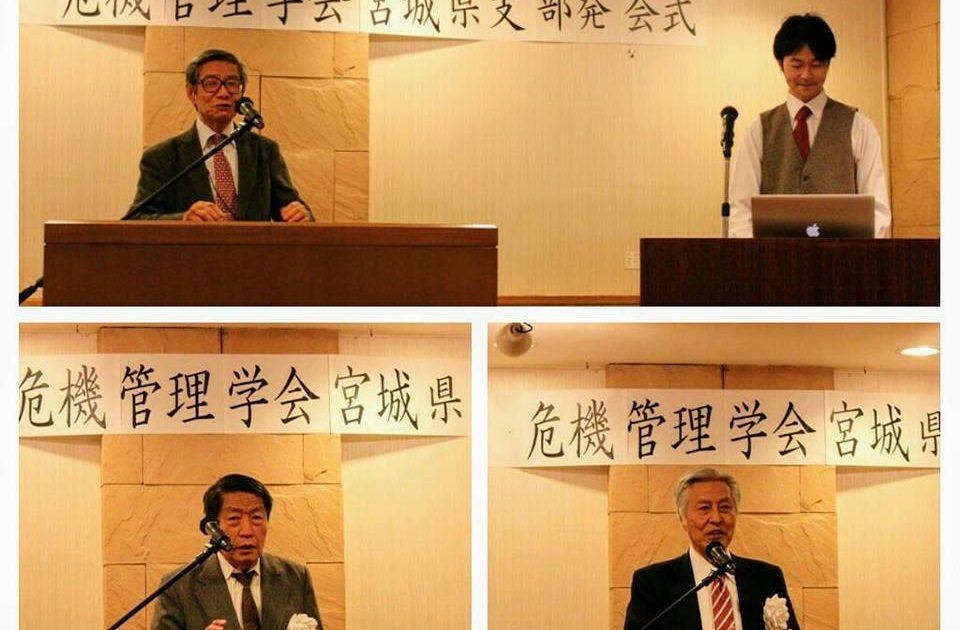 1月31日仙台市内で執り行われた発会式には60名以上の関係者が集まり、盛会となった。