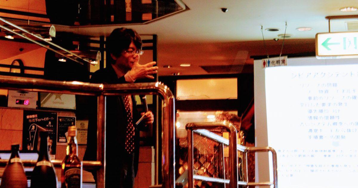 技術研究組合制御システムセキュリティセンター東北多賀城本部長 東北大学高橋信教授による原発・社会インフラ危機管理について。