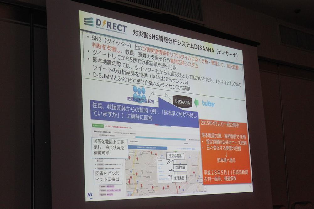 """対災害情報分析システム""""DISAANA""""について、事例をご開設頂きました。"""