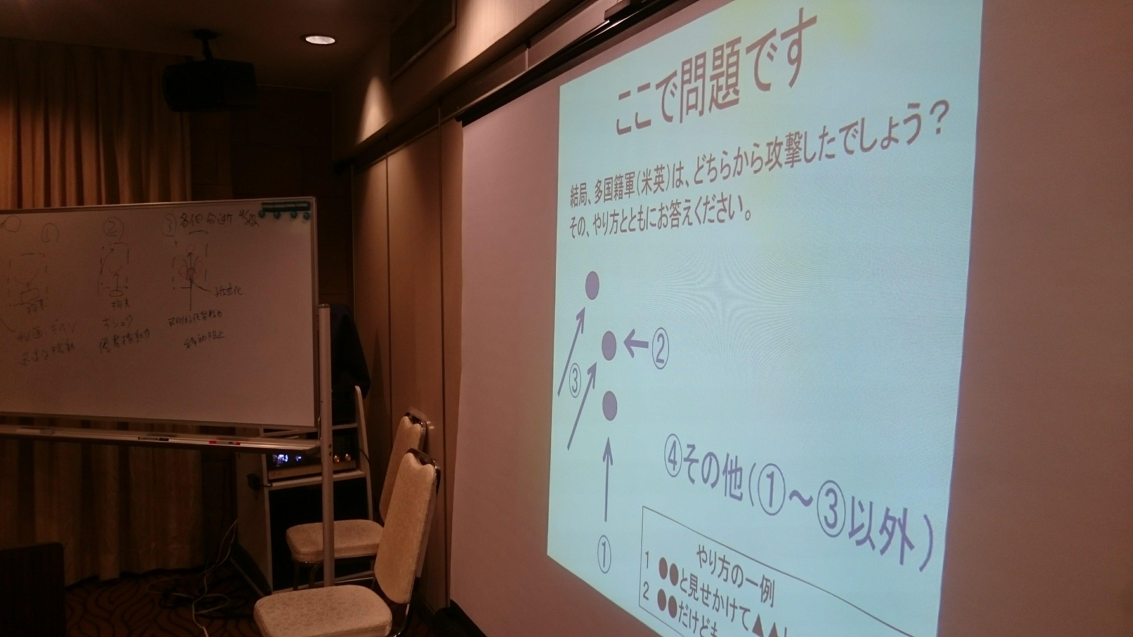 その後どのような作戦による展開になったのか、参加者を交えたクイズ。