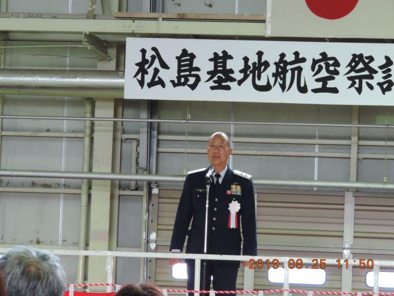 松尾基地司令のご挨拶です